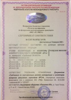 izolyator_i_ugolok_izolirujuschiy_lu1_20172020_1